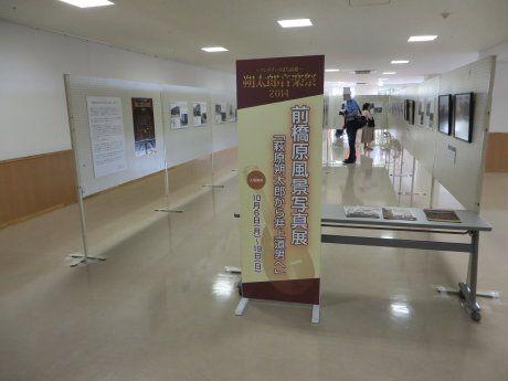 前橋中央公民館では前橋原風景写真展