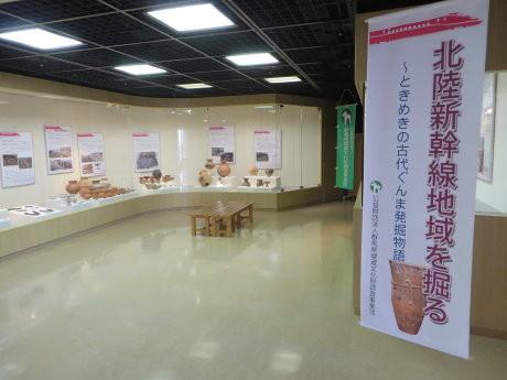 「ときめきの古代ぐんま発掘物語~北陸新幹線地域を掘る」展