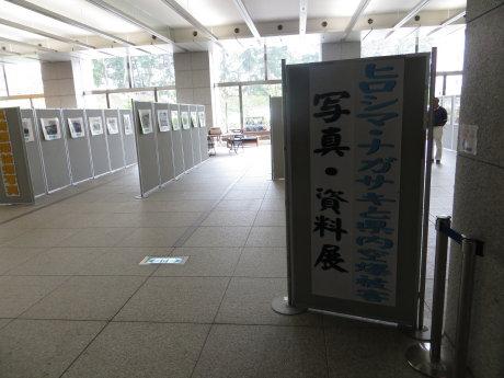 群馬県庁で、広島・長崎原爆被害と県内都市空襲被害写真資料展