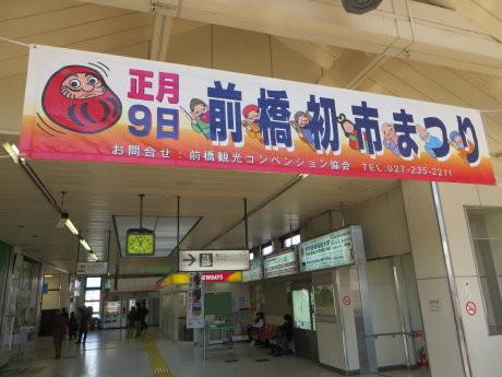 新前橋駅には初市まつりのアレが