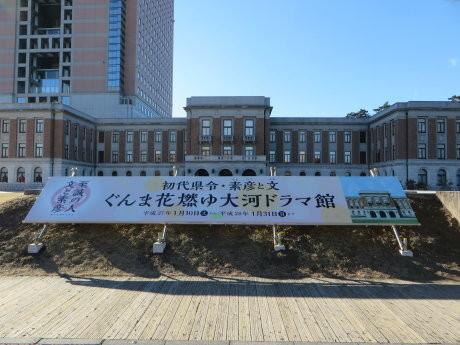 群馬県庁前に「ぐんま花燃ゆ大河ドラマ館」の看板
