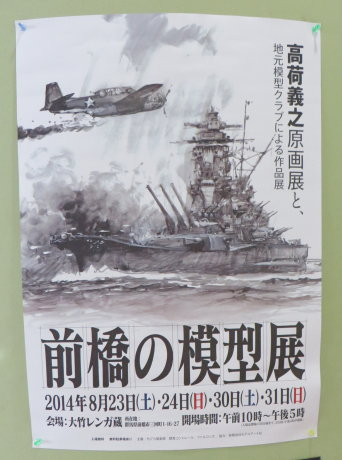 大竹レンガ蔵で前橋の模型展