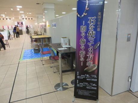 前橋・高崎連携事業文化財展「東国千年の都」