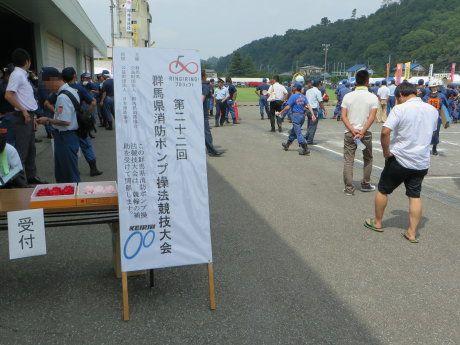 群馬県消防ポンプ操法競技大会