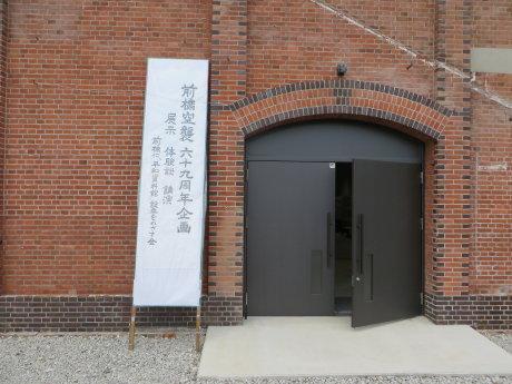 前橋空襲六九周年企画展