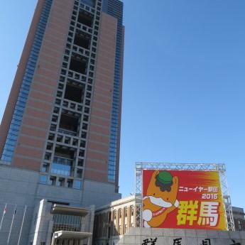 県庁前にはぐんまちゃんのニューイヤー駅伝の看板