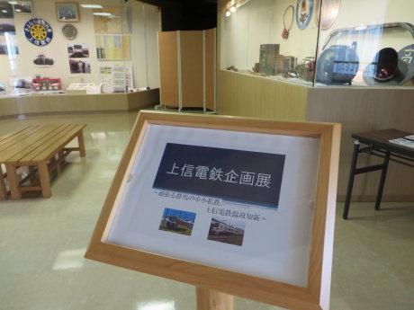 群馬県庁で上信電鉄の企画展