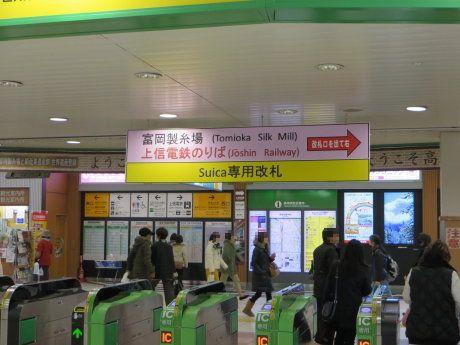 上信電鉄で上州富岡駅へ