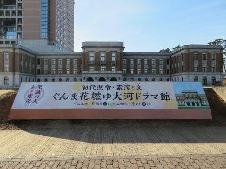 県庁前の「ぐんま花燃ゆ大河ドラマ館」の看板が見栄え良くなってました