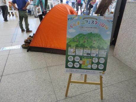 ぐんま山フェスタ2014