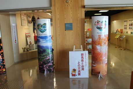 県庁では「台湾との交流展」開催中