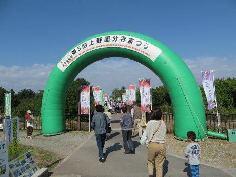 上野国分寺まつり