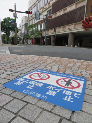 路上喫煙防止重点区域・ポイ捨て防止重点区域には