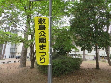 敷島公園まつり