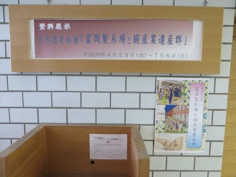 県立地図書館では「富岡製糸場と絹産業遺産群」の資料展示