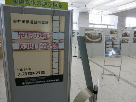 群馬県庁で金井東裏遺跡写真展