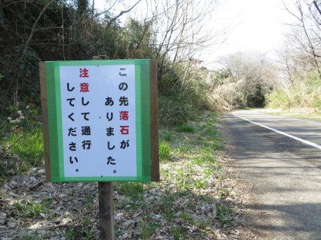 落石注意のサイクリングロード