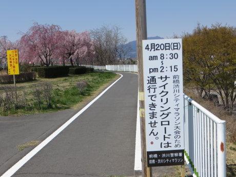 前橋・渋川シティマラソンのコースって・・・