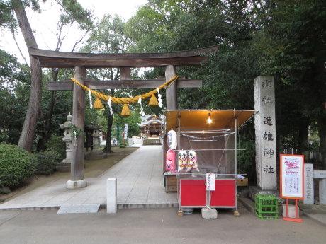 進雄神社で秋季例祭