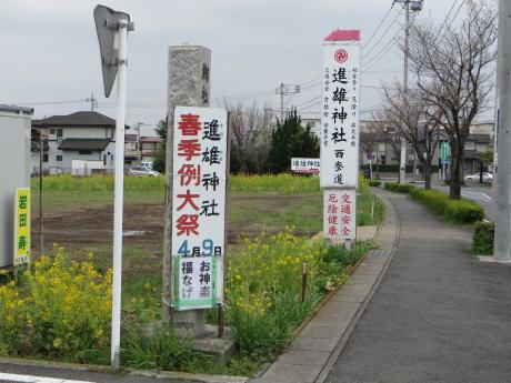 雄進神社は春季例大祭でした