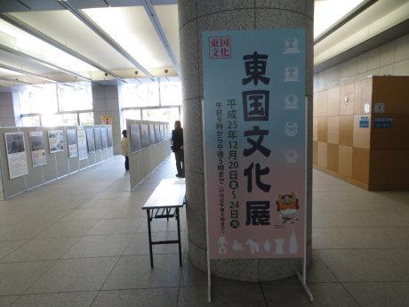 群馬県庁で「東国文化展」を開催