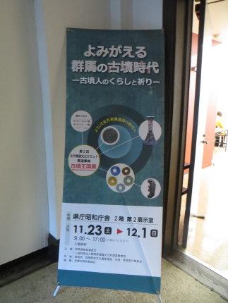 群馬県庁昭和庁舎で古墳王国展