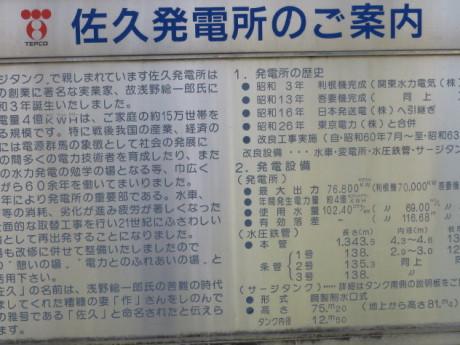佐久発電所のソメイヨシノ満開