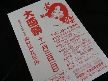 熊野神社のお酉さま楽しかったです^^