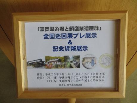 県庁で富岡製糸場をデザインした記念貨幣が展示中です