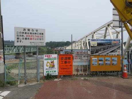 大正橋北側の歩道架け替え工事