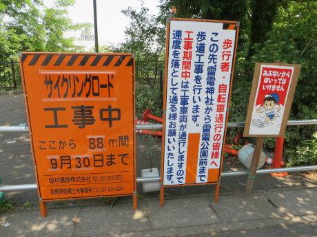 利根川サイクリングロードの補修工事