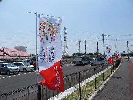 道の駅 玉村宿オープン