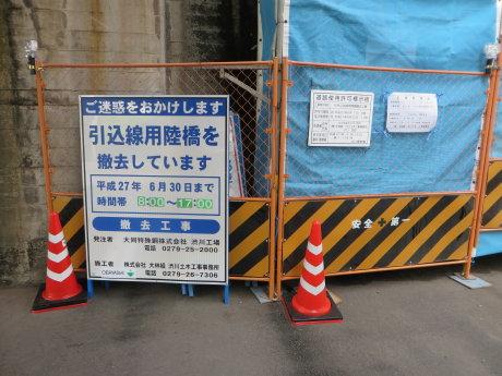 引き込み線用陸橋の撤去工事