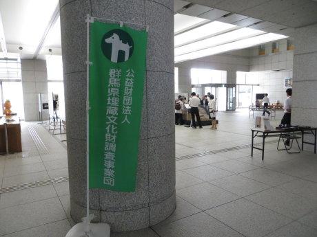 群馬県庁で行われた甲を着た人骨の模型の展示会