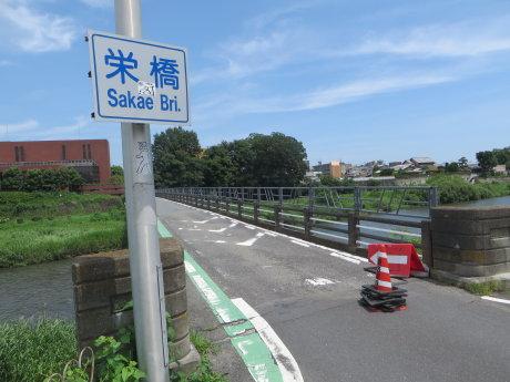 工事の終わった栄橋