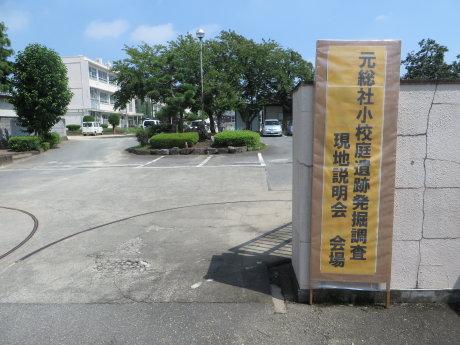 元総社小学校校庭の発掘調査現地説明会