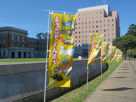 県庁前ののぼり旗が秋バージョンに