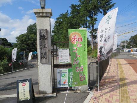 臨江閣で和のコトAsobi