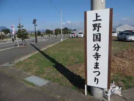 第6回上野国分寺まつり
