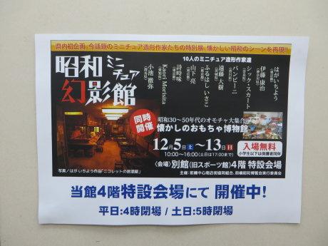 前橋昭和博覧会の「昭和ミニチュア幻影館」