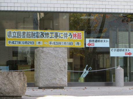 立図書館は耐震工事で休館中