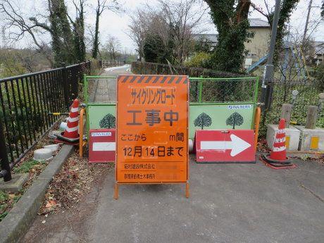 サイクリングロード開通はまた延期