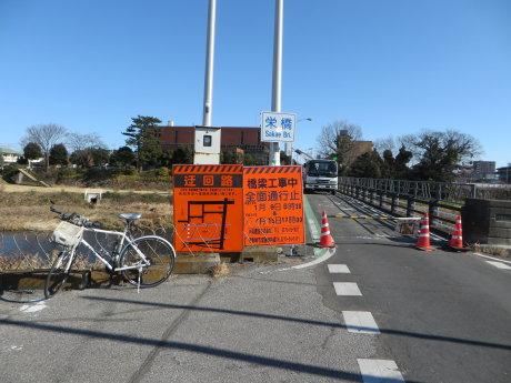 栄橋は工事で通れません
