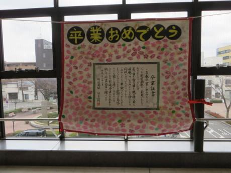 新前橋駅に大きな卒業証書
