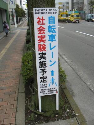 新前橋駅前に自転車専用レーン