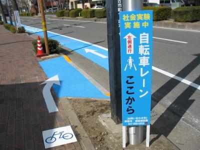 新前橋駅前の自転車専用レーン