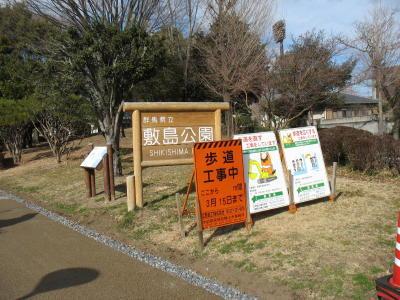 敷島公園歩道の工事も・・・