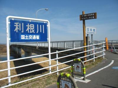 通行止めの五料橋