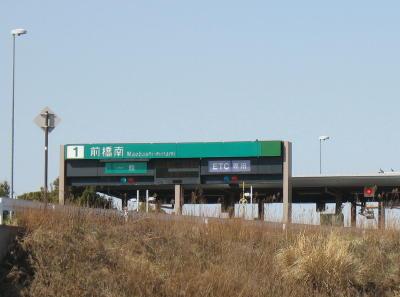 北関東道が開通