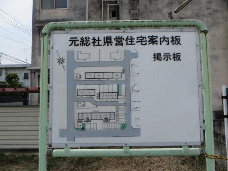 元総社県営住宅が取り壊されるようで